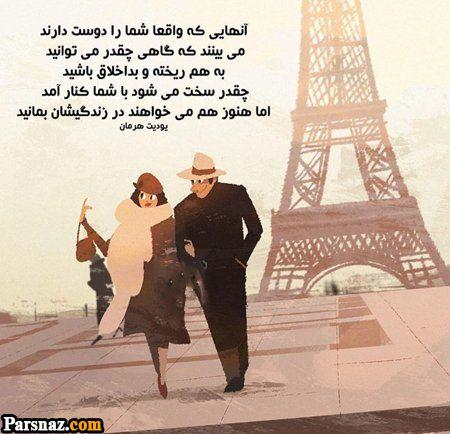 عکس نوشته های عاشقانه عرفانی 99 |عکس نوشته های آموزنده و مفهومی 2020