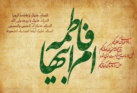 تصاویر عرض تسلیت به مناسبت ایام فاطمیه حضرت زهرا (س)  کارت پستال تسلیت ایام فاطمیه