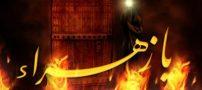 اس ام اس تسلیت دهه فاطمیه و شهادت حضرت زهرا (س)   شهادت و ایام فاطمیه