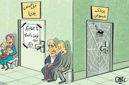 خنده دارترین کاریکاتورهای روز ایران