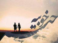 شعر از مریم اسدی با نام چه حس خوبیه