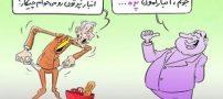 جالب ترین کاریکاتورهای دیدنی و مفهومی هفته