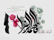 متن و اشعار تسلیت ایام فاطمیه و شهادت جانسوز حضرت زهرا (س)