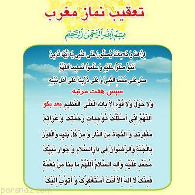 متن تعقیب نماز مغرب با معنی فارسی