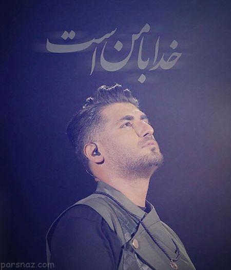 بیوگرافی و شرح زندگی شهاب مظفری خواننده