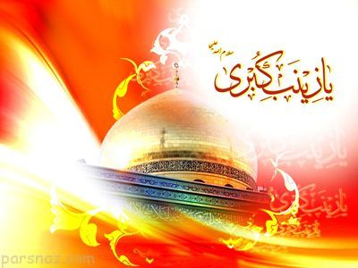 اشعار ناب و خواندنی ولادت حضرت زینب (س)