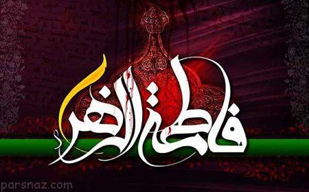 تصاویر عرض تسلیت به مناسبت ایام فاطمیه حضرت زهرا (س) |کارت پستال تسلیت ایام فاطمیه