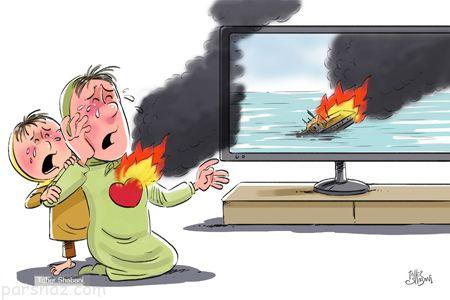 کاریکاتورهای مفهومی درباره کشتی سانچی