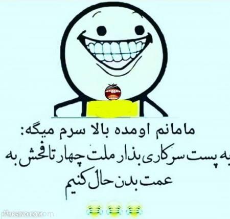خنده دارترین سوژه های بامزه روز (292)