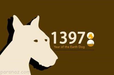 اسم حیوان سال 97  حیوان سال 1397 را بشناسید  سال 97 سال چه حیوانی است؟