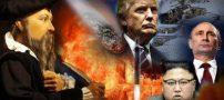 پیشگویی های وحشتناک نوستراداموس برای سال 2019