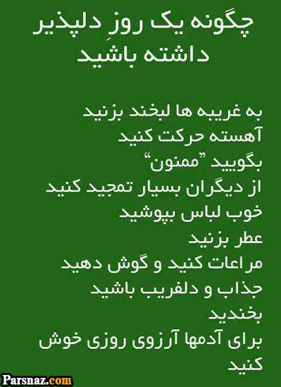 عکس نوشته های عاشقانه عرفانی 97 |عکس نوشته های آموزنده و مفهومی 2018