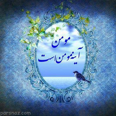 حقوق مومنین نسبت به یکدیگر از نظر اسلام
