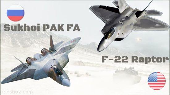 مقایسه جنگنده های سوخو 57 و اف