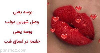 اشعار بوسه |شعر زیبا و خواندنی عاشقانه درباره بوسه