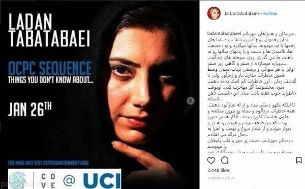 واکنش لادن طباطبایی به افشاگری همسر سابقش