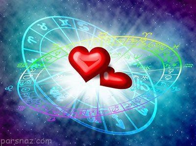 فال عاشقانه | طالع بینی عاشقانه و احساسی متولدین ماه های مختلف