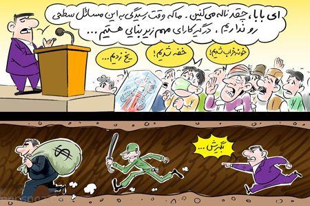 جالب ترین کاریکاتورهای خنده دار روز سال 97 و 2018