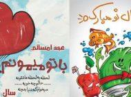 اس ام اس خنده دار 99 تبریک عید نوروز 1399 -(فوق العاده طنز و جالب)