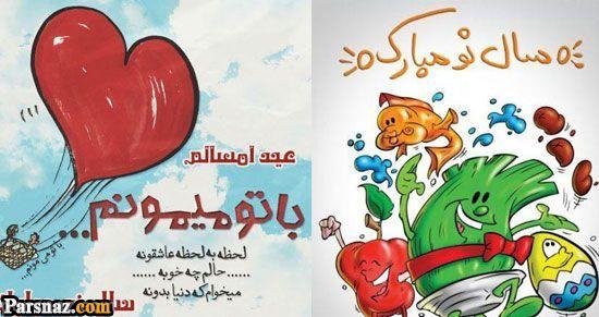 اس ام اس خنده دار 98 تبریک عید نوروز 1398 -(فوق العاده طنز و جالب)