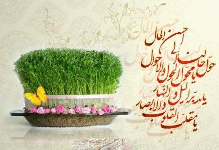 اس ام اس تبریک عید نوروز 97 |زیباترین پیام های تبریک عید نوروز 1397
