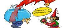 تیکه های طنز مخصوص آخر سال و عید نوروز 97