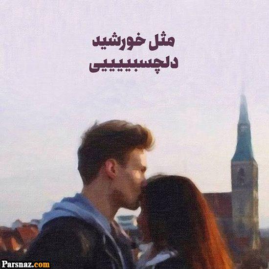 عکس نوشته عاشقانه 2018 بهترین عکس پروفایل عاشقانه ناب و جدید 97