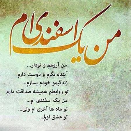 عکس پروفایل ماه اسفند | بهترین عکس نوشته های دخترانه ماه اسفند