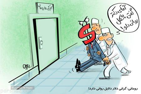 کاریکاتور قیمت دلار | کاریکاتورهای جالب درباره گرانی قیمت دلار