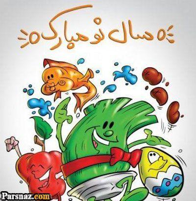 اس ام اس خنده دار 97 تبریک عید نوروز 1397 -(فوق العاده طنز و جالب)