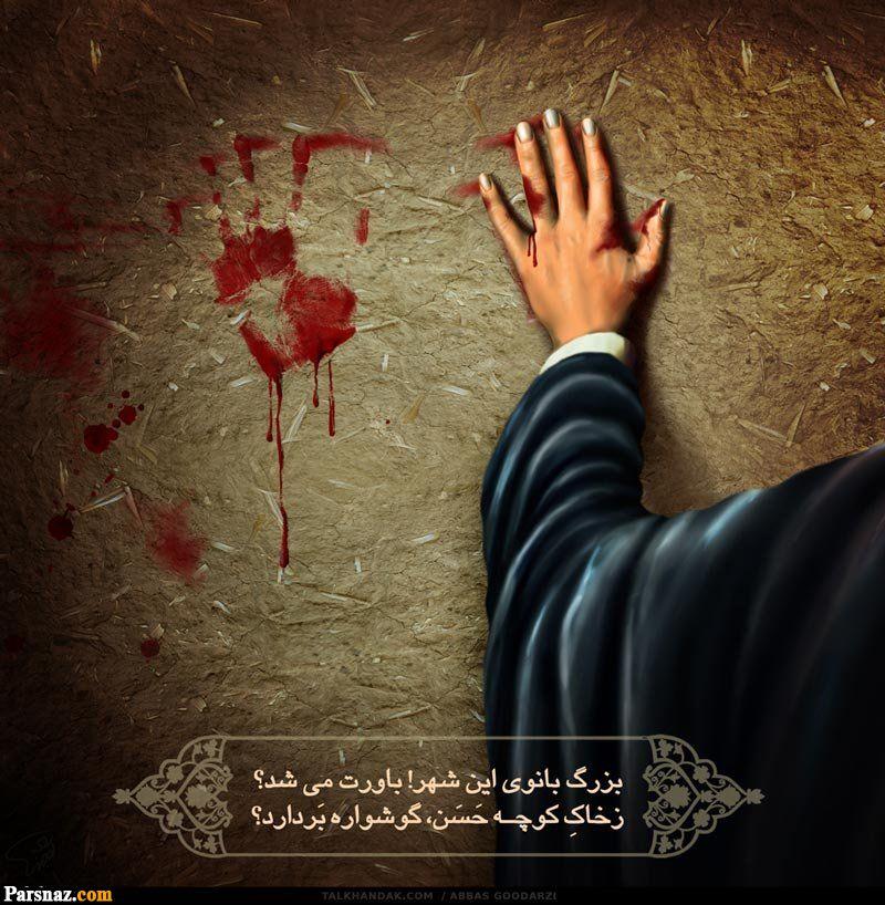 عکس و پروفایل شهادت حضرت فاطمه (س) | پروفایل تسلیت شهادت حضرت فاطمه زهرا (س)