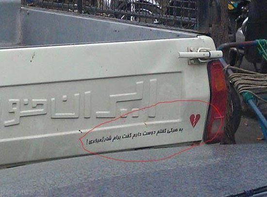 خفن ترین عکس های خنده دار و جالب ایرانی (304)