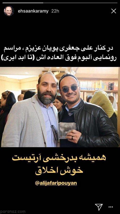 اینستاگرام و استوری های بازیگران و ستاره های ایرانی مشهور