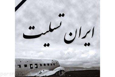 واکنش اینستاگرامی سلبریتی ها به سانحه سقوط هواپیما
