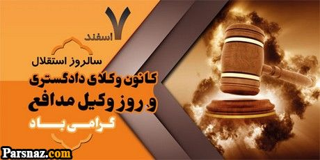 عکس پروفایل روز وکیل | اس ام اس تبریک روز وکیل و کارت پستال روز وکیل