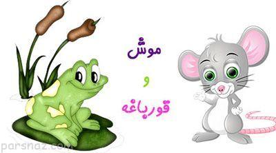 حکایت جالب و خواندنی دوستي موش و قورباغه