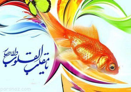 اس ام اس عاشقانه تبریک عید نوروز 1399  بهترین متن های عاشقانه تبریک عید نوروز و بهار 99
