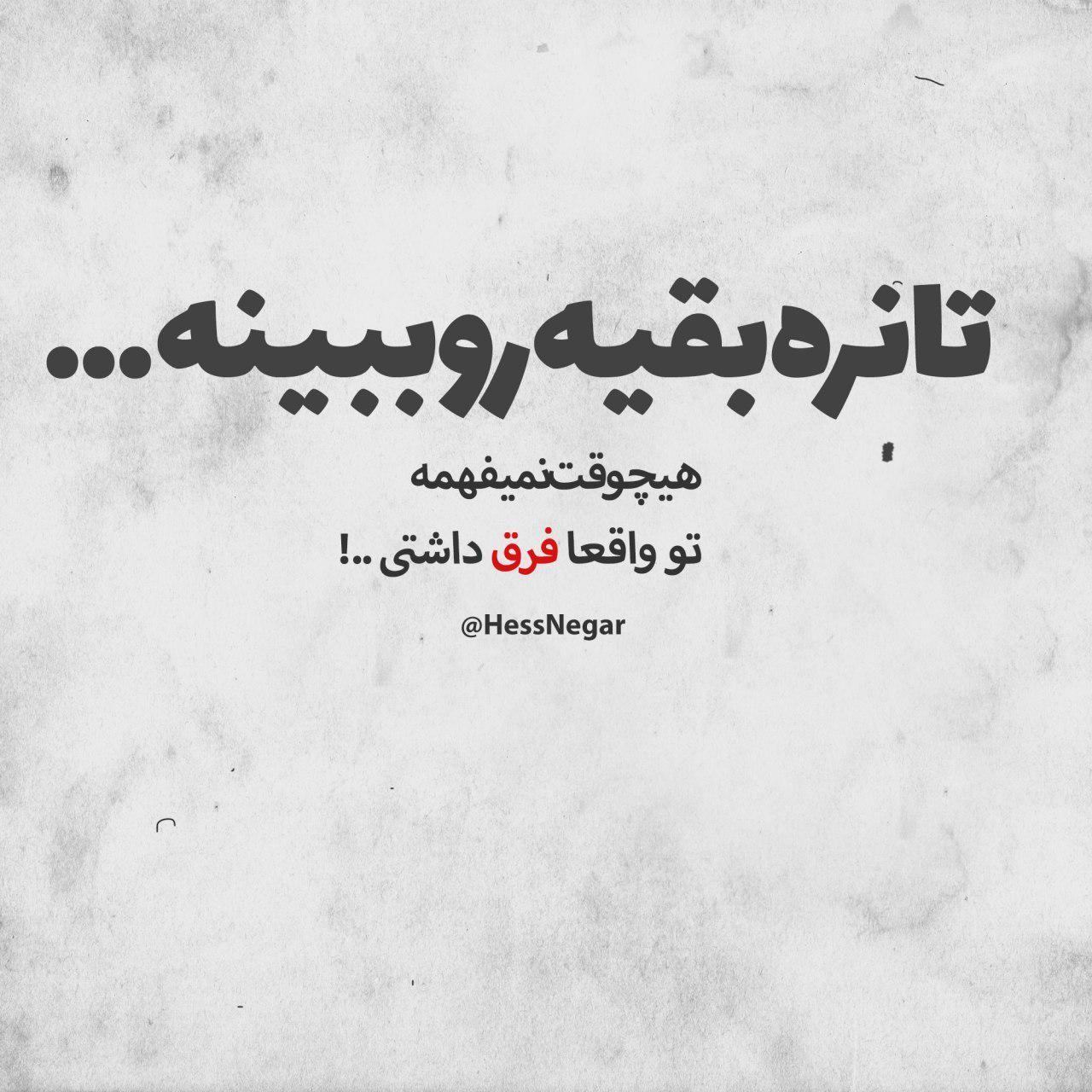 متن های عاشقانه دل شکسته + عکس نوشته پروفایل عاشقانه (سری جدید)