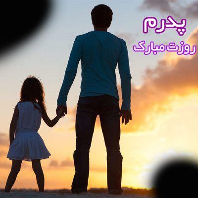 مجموعه اس ام اس و متن روز مرد   پیام تبریک همسرم روز مرد مبارک
