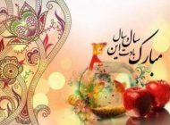 انشا عید نوروز 1398 |متن انشا و خاطره نویسی درباره عید نوروز 98