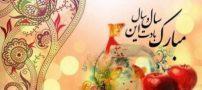 انشا عید نوروز 1397 |متن انشا و خاطره نویسی درباره عید نوروز 97
