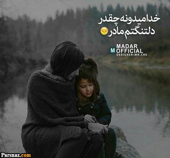 عکس نوشته های غمگین و دلتنگی به یاد مادران فوت شده |متن تسلیت برای مادران از دست رفته