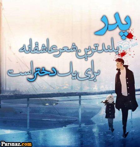 عکس تبریک پروفایل روز پدر و روز مرد |عکس نوشته روز پدر |عکس تبریک ولادت اما علی (ع)