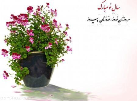 تازه ترین جملات و متن های تبریک عید نوروز 97 | اس ام اس تبریک عید 1397