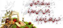 انواع اس ام اس و متن های ادبی و اداری برای تبریک سال نو و عید نوروز 97