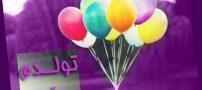 اس ام اس های جالب برای تبریک تولد پسرم +متن تولدت مبارک پسرم (سری جدید)