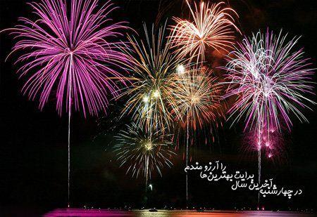 عکس پروفایل چهارشنبه سوری |بهترین اس ام اس و متن های چهارشنبه سوری جالب