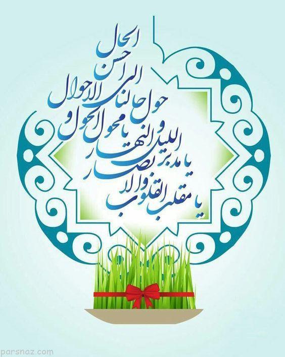 جملات عاشقانه عید نوروز برای همسر 99  متن های عاشقانه تبریک عید نوروز برای همسر
