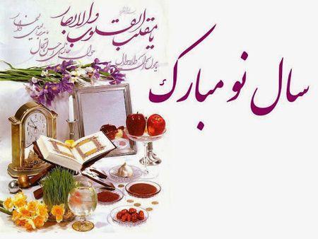 پوستر و کارت پستال عید نوروز (متن های عاشقانه برای تبریک عید نوروز)