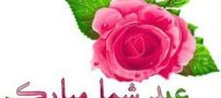 اس ام اس های عاشقانه تبریک سال نو و عید نوروز 97 |اشعار عاشقانه عید نوروز 1397